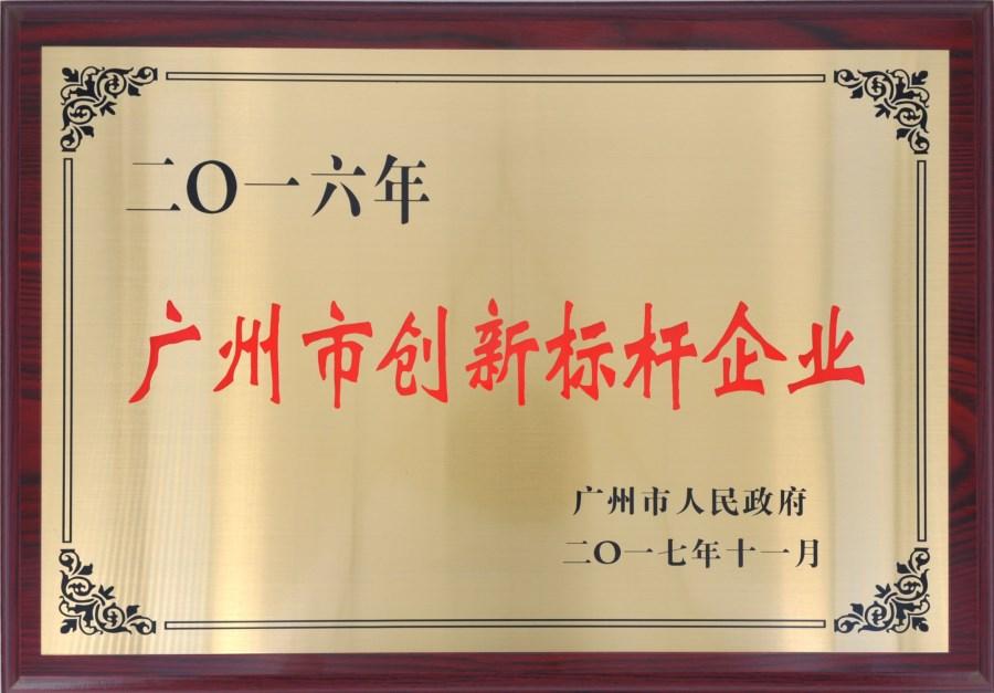 广州市创新标企业-2016年度