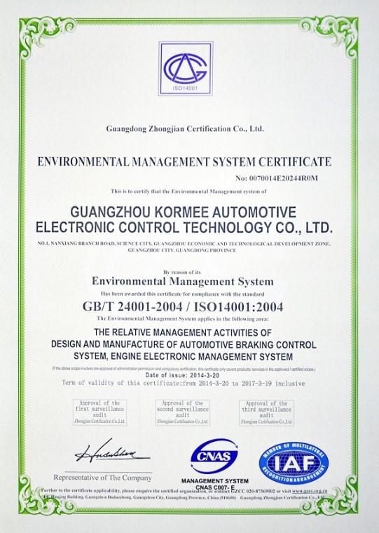 环境管理体系ISO14001认证