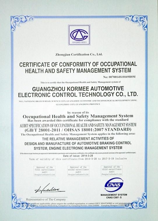 职业健康安全管理体系ISO18001认证