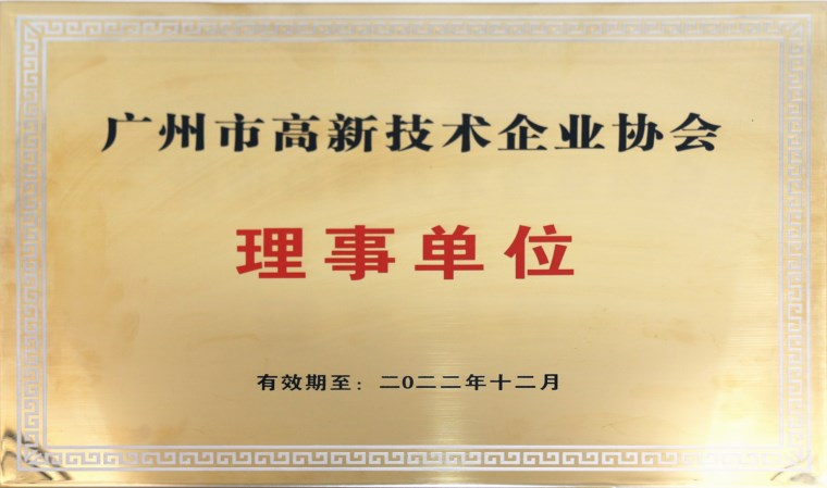 广州市高企协会理事单位牌匾